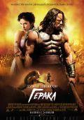 """Постер 1 из 8 из фильма """"Геракл"""" /Hercules/ (2014)"""