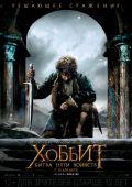 "Постер 2 из 43 из фильма ""Хоббит: Битва пяти воинств"" /The Hobbit: The Battle of the Five Armies/ (2014)"