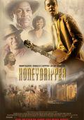 """Постер 7 из 9 из фильма """"Бар «Медонос»"""" /Honeydripper/ (2007)"""