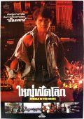 """Постер 5 из 10 из фильма """"Разборка в Бронксе"""" /Hung faan keoi/ (1995)"""
