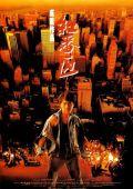 """Постер 2 из 10 из фильма """"Разборка в Бронксе"""" /Hung faan keoi/ (1995)"""