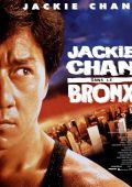 """Постер 4 из 10 из фильма """"Разборка в Бронксе"""" /Hung faan keoi/ (1995)"""