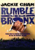 """Постер 6 из 10 из фильма """"Разборка в Бронксе"""" /Hung faan keoi/ (1995)"""
