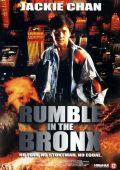 """Постер 10 из 10 из фильма """"Разборка в Бронксе"""" /Hung faan keoi/ (1995)"""