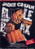 """Постер 9 из 10 из фильма """"Разборка в Бронксе"""" /Hung faan keoi/ (1995)"""