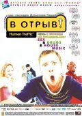 """Постер 1 из 7 из фильма """"В отрыв!"""" /Human Traffic/ (1999)"""