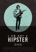 Я не хипстер