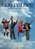 """Постер 1 из 2 из фильма """"Если все..."""" /If Only Everyone/ (2012)"""