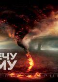 """Постер 18 из 18 из фильма """"Навстречу шторму"""" /Into the Storm/ (2014)"""