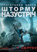 """Постер 16 из 18 из фильма """"Навстречу шторму"""" /Into the Storm/ (2014)"""