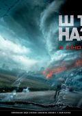 """Постер 15 из 18 из фильма """"Навстречу шторму"""" /Into the Storm/ (2014)"""