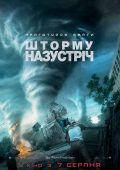 """Постер 14 из 18 из фильма """"Навстречу шторму"""" /Into the Storm/ (2014)"""