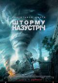 """Постер 7 из 18 из фильма """"Навстречу шторму"""" /Into the Storm/ (2014)"""