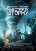 """Постер 9 из 18 из фильма """"Навстречу шторму"""" /Into the Storm/ (2014)"""