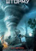 """Постер 11 из 18 из фильма """"Навстречу шторму"""" /Into the Storm/ (2014)"""