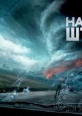 """Постер 12 из 18 из фильма """"Навстречу шторму"""" /Into the Storm/ (2014)"""