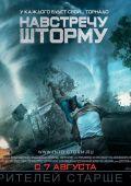 """Постер 1 из 18 из фильма """"Навстречу шторму"""" /Into the Storm/ (2014)"""