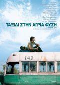 """Постер 9 из 18 из фильма """"В диких условиях"""" /Into the Wild/ (2007)"""