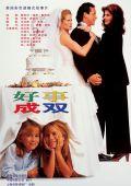 "Постер 2 из 4 из фильма ""Двое: я и моя тень"" /It Takes Two/ (1995)"