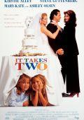 "Постер 1 из 4 из фильма ""Двое: я и моя тень"" /It Takes Two/ (1995)"