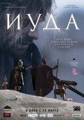"""Постер 2 из 3 из фильма """"Иуда"""" (2013)"""