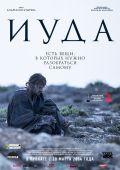 """Постер 1 из 3 из фильма """"Иуда"""" (2013)"""