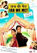 """Постер 3 из 5 из фильма """"Когда мы встретились"""" /Jab We Met/ (2007)"""