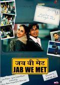 """Постер 5 из 5 из фильма """"Когда мы встретились"""" /Jab We Met/ (2007)"""