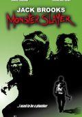 "Постер 2 из 3 из фильма ""Джек Брукс"" /Jack Brooks: Monster Slayer/ (2007)"