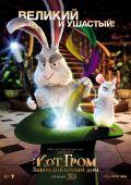 """Постер 4 из 10 из фильма """"Кот Гром и заколдованный дом"""" /The House of Magic/ (2013)"""