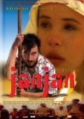 "Постер 1 из 2 из фильма ""Жанжан"" /Janjan/ (2007)"