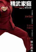 "Постер 13 из 14 из фильма ""Дом гнева"" /Jing mo gaa ting/ (2005)"