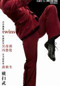 "Постер 12 из 14 из фильма ""Дом гнева"" /Jing mo gaa ting/ (2005)"