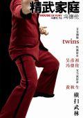 "Постер 10 из 14 из фильма ""Дом гнева"" /Jing mo gaa ting/ (2005)"