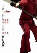 "Постер 11 из 14 из фильма ""Дом гнева"" /Jing mo gaa ting/ (2005)"