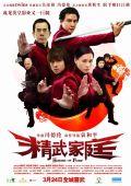 "Постер 2 из 14 из фильма ""Дом гнева"" /Jing mo gaa ting/ (2005)"