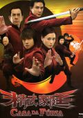 "Постер 7 из 14 из фильма ""Дом гнева"" /Jing mo gaa ting/ (2005)"