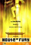 "Постер 4 из 14 из фильма ""Дом гнева"" /Jing mo gaa ting/ (2005)"