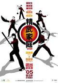 "Постер 1 из 14 из фильма ""Дом гнева"" /Jing mo gaa ting/ (2005)"