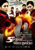 "Постер 3 из 14 из фильма ""Дом гнева"" /Jing mo gaa ting/ (2005)"