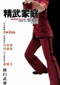 "Постер 14 из 14 из фильма ""Дом гнева"" /Jing mo gaa ting/ (2005)"