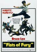 """Постер 1 из 21 из фильма """"Кулак ярости"""" /Jing wu men/ (1972)"""