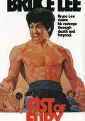 """Постер 2 из 21 из фильма """"Кулак ярости"""" /Jing wu men/ (1972)"""