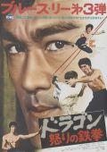 """Постер 14 из 21 из фильма """"Кулак ярости"""" /Jing wu men/ (1972)"""