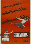 """Постер 12 из 21 из фильма """"Кулак ярости"""" /Jing wu men/ (1972)"""