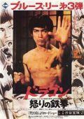 """Постер 21 из 21 из фильма """"Кулак ярости"""" /Jing wu men/ (1972)"""