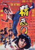 """Постер 20 из 21 из фильма """"Кулак ярости"""" /Jing wu men/ (1972)"""