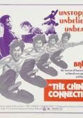 """Постер 6 из 21 из фильма """"Кулак ярости"""" /Jing wu men/ (1972)"""