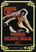 """Постер 8 из 21 из фильма """"Кулак ярости"""" /Jing wu men/ (1972)"""