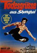 """Постер 11 из 21 из фильма """"Кулак ярости"""" /Jing wu men/ (1972)"""